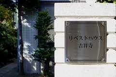 門柱にはシェアハウスのサイン。(2013-12-17,共用部,OTHER,1F)