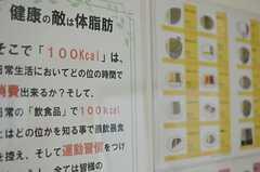 代表的な料理のカロリー数などがわかりやすく掲示されています。(2013-12-17,共用部,OTHER,1F)