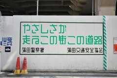 駅前ではテープで作成された見事な修悦体を見ることができます2。(2010-02-05,共用部,ENVIRONMENT,1F)