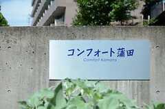シェアハウスのサイン。(2013-08-20,共用部,OTHER,1F)