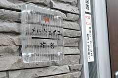 シェアハウスのサイン。メルヴェイユとは、フランス語で「素晴らしい、素敵な」と言う意味だそう。(2013-02-07,周辺環境,ENTRANCE,1F)