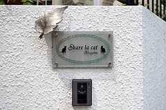 シェアハウスのサイン。(2012-05-21,共用部,OTHER,1F)