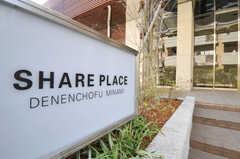 シェアハウスのサイン。(2011-03-11,周辺環境,ENTRANCE,1F)