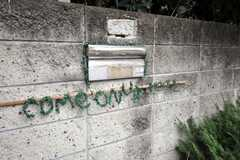シェアハウスのサイン。(2009-12-28,共用部,OTHER,1F)