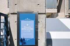 シェアハウスのサイン。(2011-04-14,周辺環境,ENTRANCE,1F)