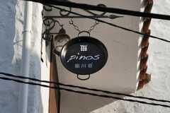 ハウスのサインはパエリア鍋に。(2009-12-17,共用部,OTHER,1F)