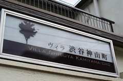 シェアハウスのサイン。(2011-09-27,共用部,OTHER,1F)