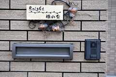 ポストとサインの様子。(2011-03-08,共用部,OTHER,1F)