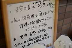 今どのコーヒーが楽しめるのか、ボードでお知らせ。(2012-11-27,共用部,LIVINGROOM,1F)