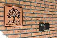 シェアハウスのサイン。サインの脇にインターホンと玄関の鍵が並んでいます。(2017-02-16,共用部,OTHER,1F)