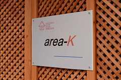 シェアハウスのサイン。(2011-10-19,周辺環境,ENTRANCE,1F)