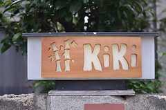 シェアハウスのサイン。木をモチーフにしているから、「KiKi」。(2013-10-01,周辺環境,ENTRANCE,1F)