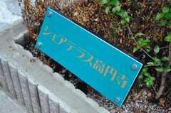 シェアハウスのサイン。(2010-09-14,共用部,OTHER,1F)
