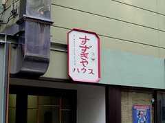 正面玄関に取付けられた看板(2005-08-29,周辺環境,ENTRANCE,1F)