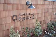 シェアハウスのサイン。(2015-03-02,周辺環境,ENTRANCE,1F)