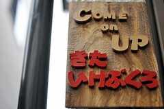 シェアハウスのサインは手作り感に溢れてます。(2012-02-15,周辺環境,ENTRANCE,1F)