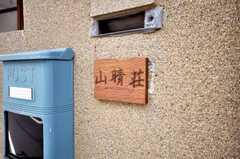 シェアハウスのサイン。手作りです。(2009-08-03,共用部,OTHER,2F)