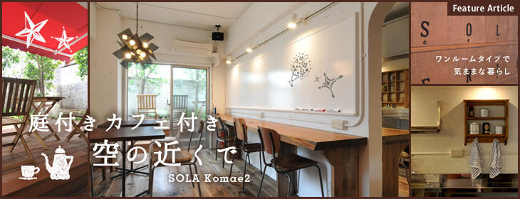 American Traditional Life Style - SOLA Komae2